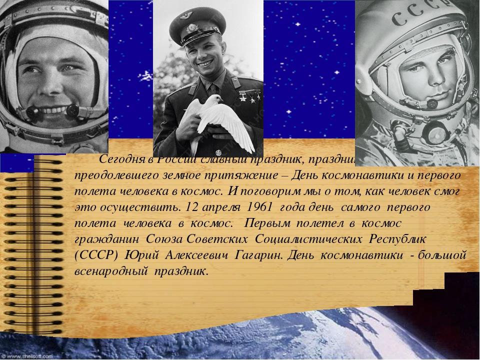 Сегодня в России славный праздник, праздник победы разума, преодолевшего зе...