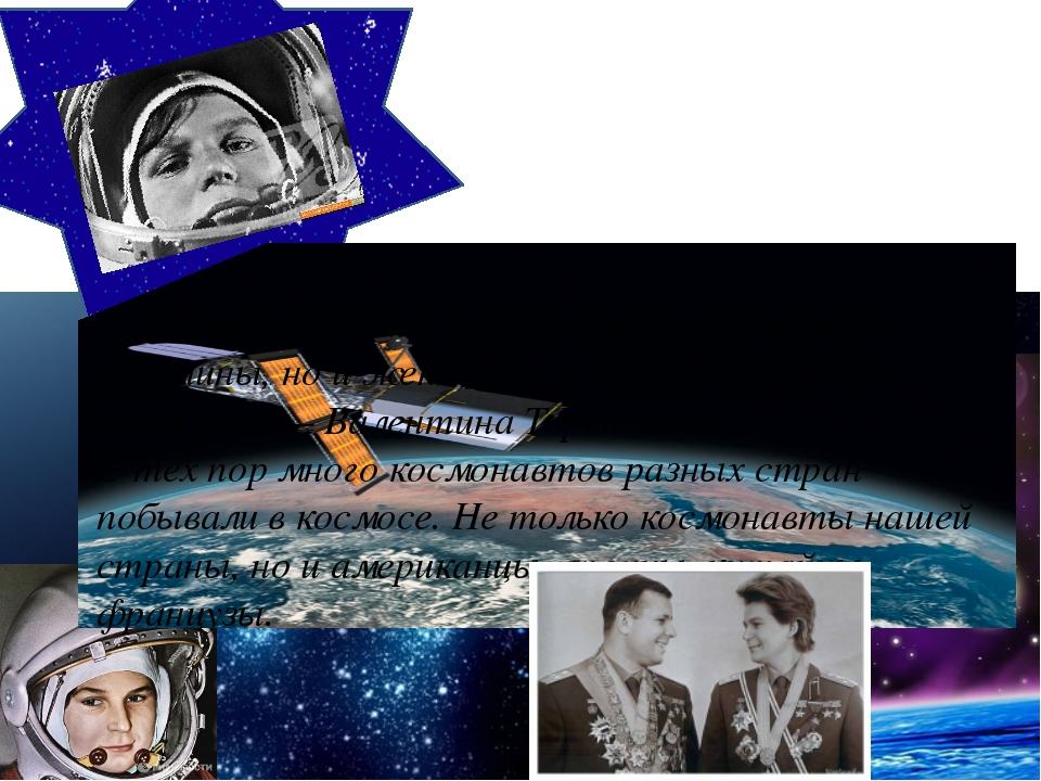 Ребята, в космос могут летать не только мужчины, но и женщины. А первая жен...