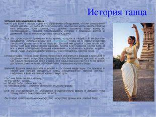 История танца История возникновения танца Как-то раз Боги собрали совет и с