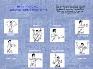 НРИТТА ХАСТАС - ДЕКОРАТИВНЫЕ ЖЕСТЫ РУК Эти хасты используются в чистом танце