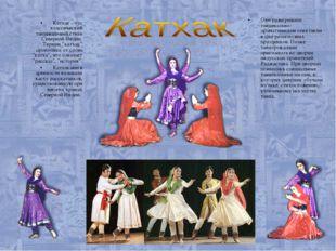 """Катхак - это классический танцевальный стиль Северной Индии. Термин """"катхак"""""""