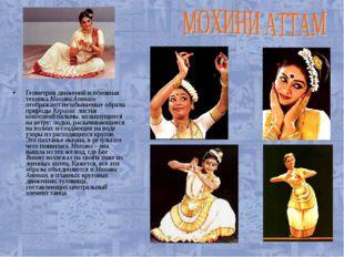 Геометрия движений и основная техника Мохини Аттам отображают незабываемые об