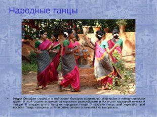 Народные танцы Индия большая страна и в ней живет большое количество этническ