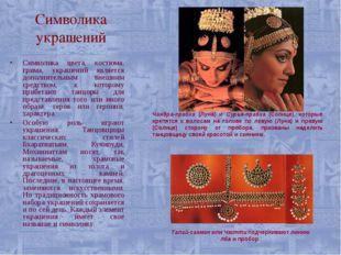 Символика украшений Символика цвета, костюма, грима, украшений является допол