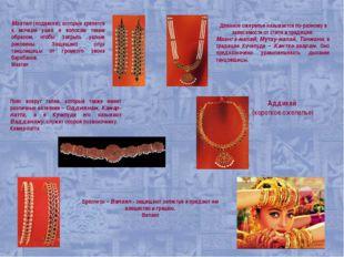 Маатал (подвески), которые крепятся к мочкам ушей и волосам таким образом, чт