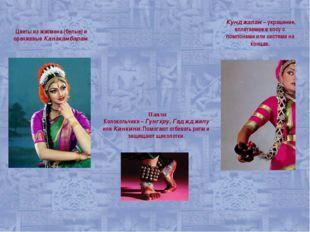 Паяли Колокольчики – Гунгхру, Гаджджелу или Кинкини. Помогают отбивать ритм