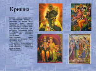 Кришна Кришна – самое значительное из воплощений Вишну. К историям из жизни э