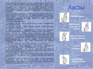 Хасты Хасты (жесты рук) являются частью Ангика Абхинаи и включают в себя спос