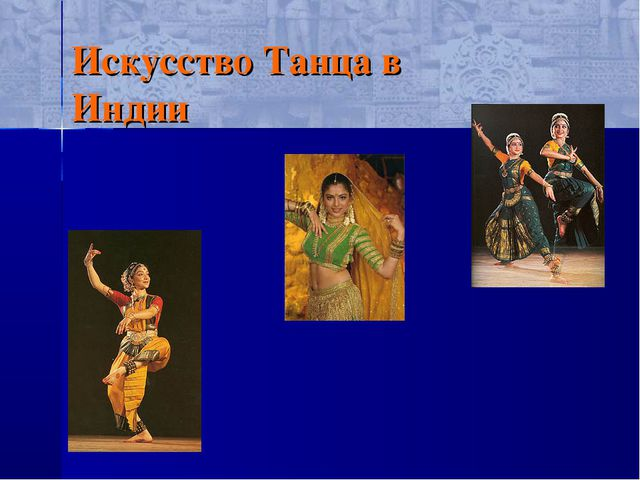 Искусство Танца в Индии