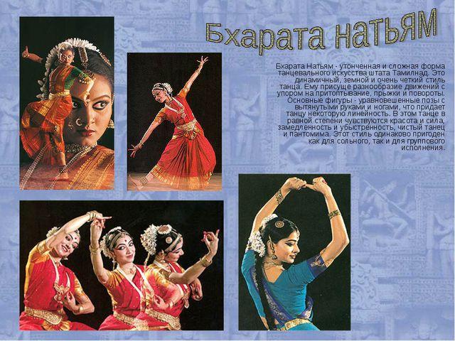 Бхарата Натьям - утонченная и сложная форма танцевального искусства штата Там...