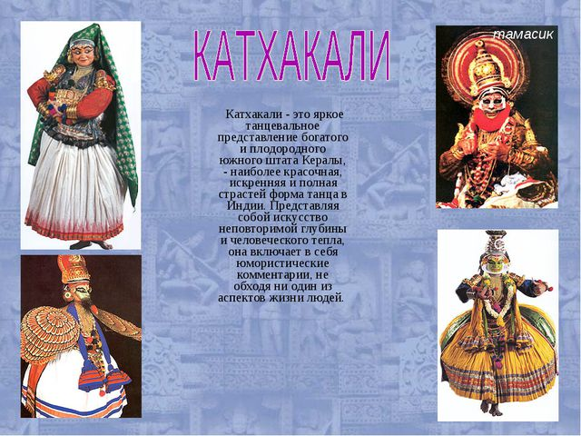 Катхакали - это яркое танцевальное представление богатого и плодородного южн...