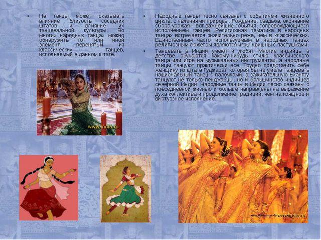 На танцы может оказывать влияние близость соседних штатов и влияние их танцев...