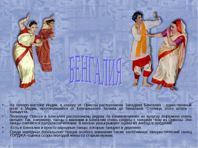 На северо-востоке Индии, к северу от Ориссы расположена Западная Бенгалия - е...