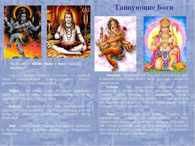 Танцующие Боги  Они составляют понятие Тримурти, т.е. тройной образ, объедин...