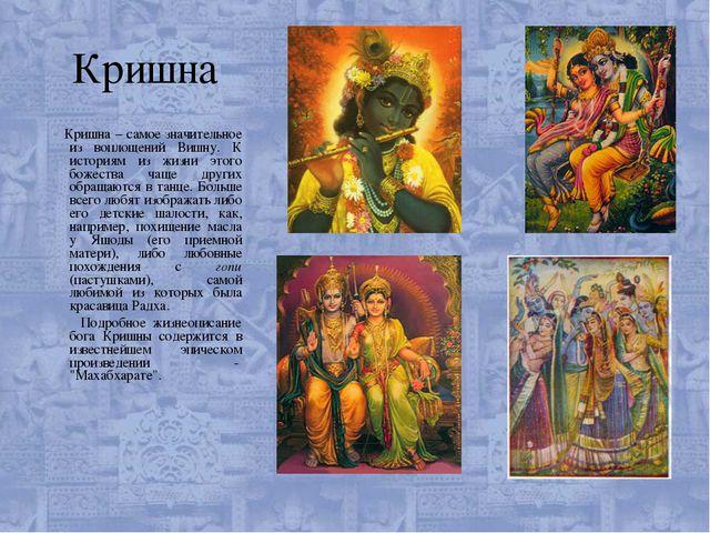 Кришна Кришна – самое значительное из воплощений Вишну. К историям из жизни э...
