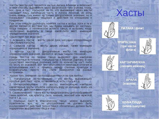 Хасты Хасты (жесты рук) являются частью Ангика Абхинаи и включают в себя спос...