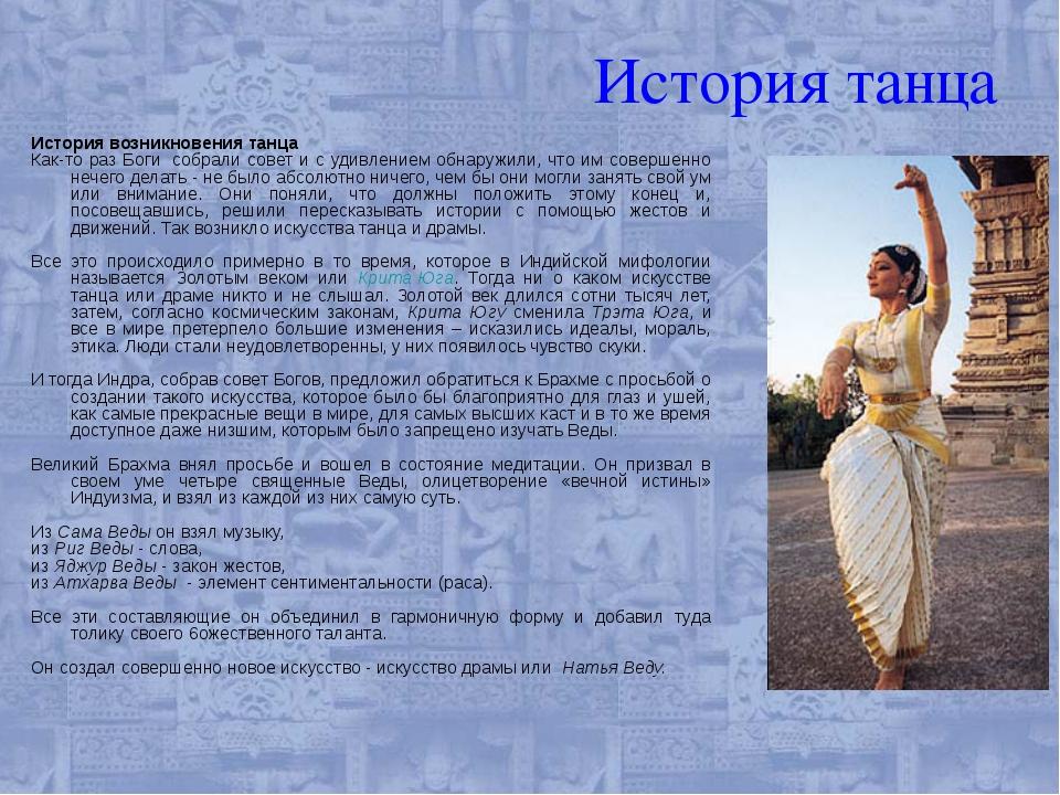 История танца История возникновения танца Как-то раз Боги собрали совет и с...