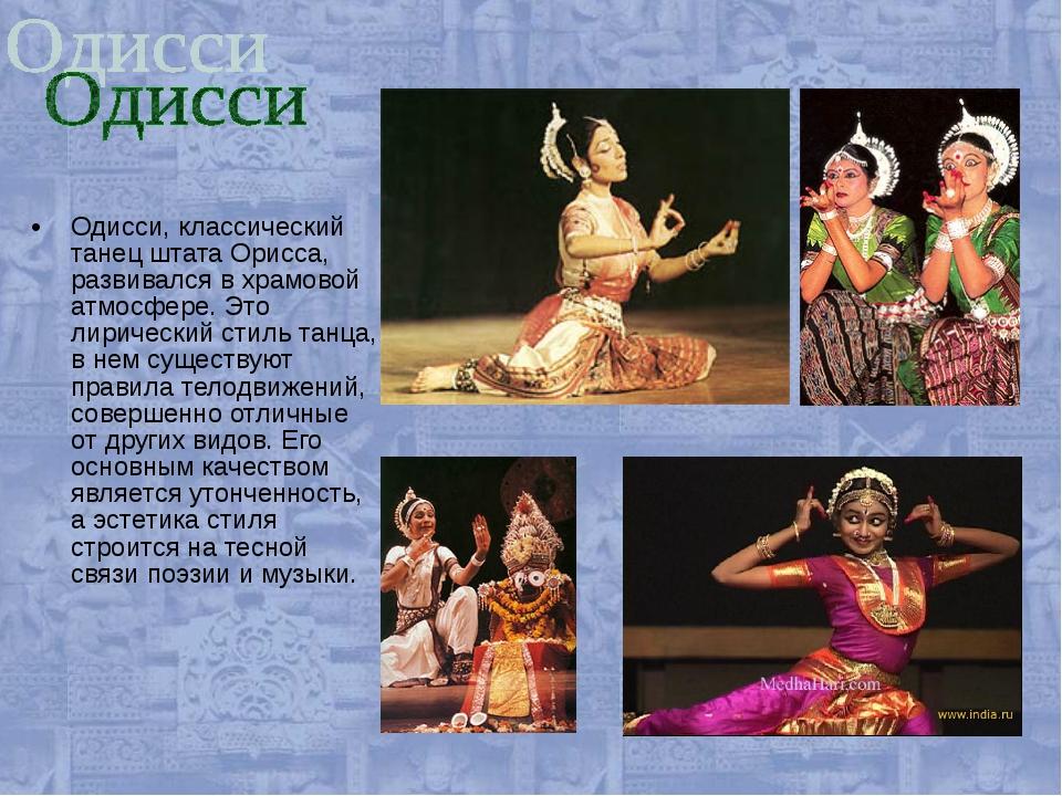Одисси, классический танец штата Орисса, развивался в храмовой атмосфере. Это...