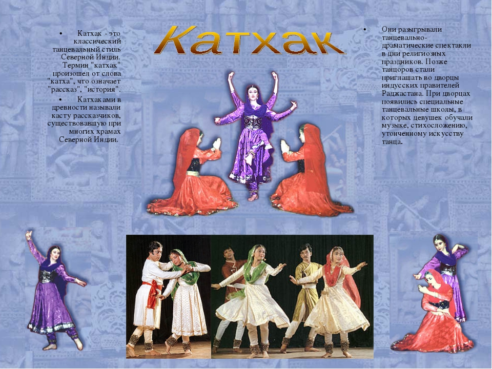 """Катхак - это классический танцевальный стиль Северной Индии. Термин """"катхак""""..."""