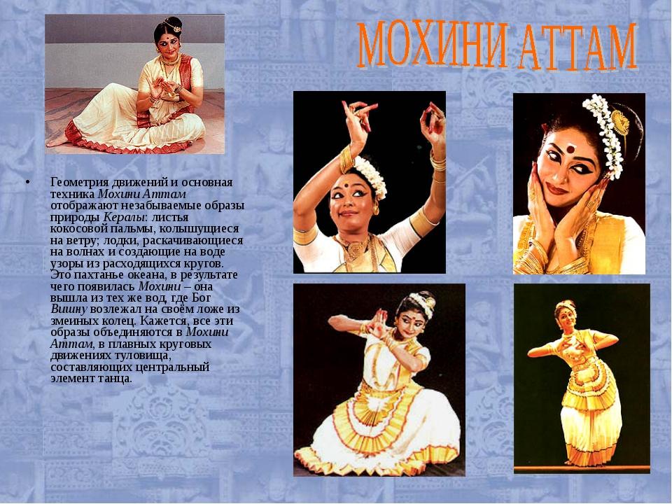 Геометрия движений и основная техника Мохини Аттам отображают незабываемые об...