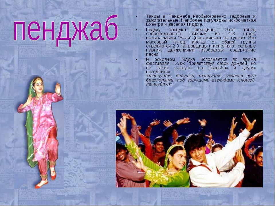 Танцы в Пенджабе необыкновенно задорные и зажигательные. Наиболее популярны и...
