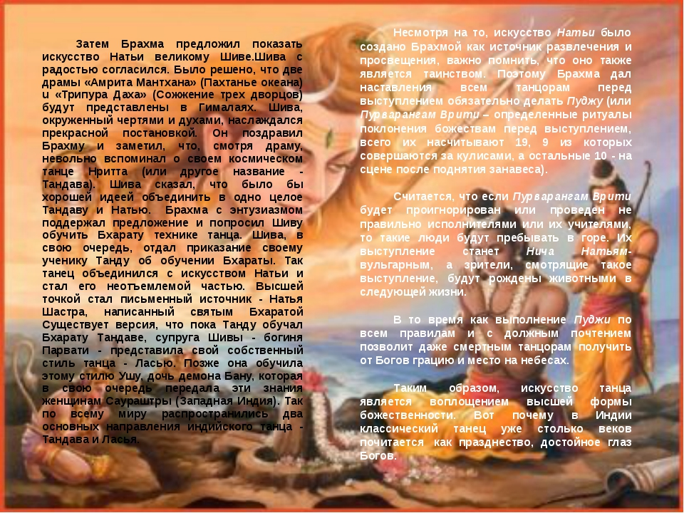 Затем Брахма предложил показать искусство Натьи великому Шиве.Шива с радостью...
