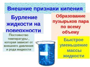 Внешние признаки кипения Бурление жидкости на поверхности Образование пузырьк