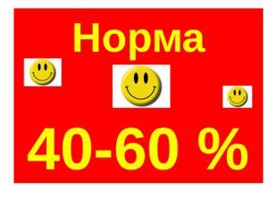 Норма 40-60 %