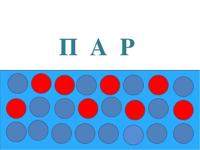 П А Р