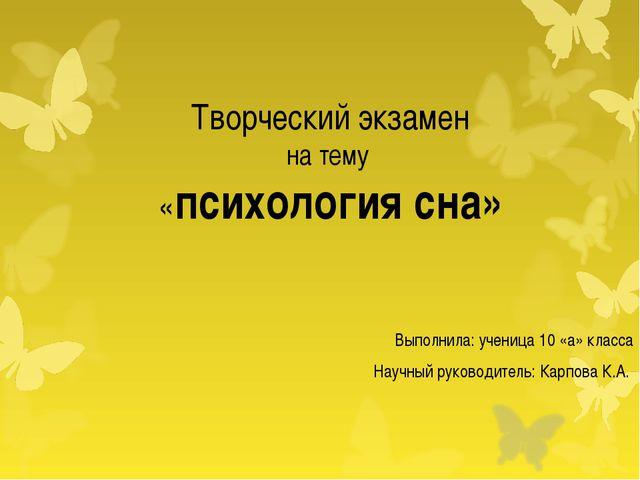 Творческий экзамен на тему «психология сна» Выполнила: ученица 10 «а» класса...