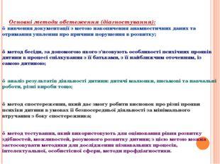 Основні методи обстеження (діагностування): ♥ вивчення документації з метою н
