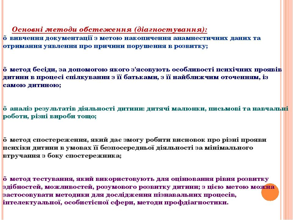 Основні методи обстеження (діагностування): ♥ вивчення документації з метою н...