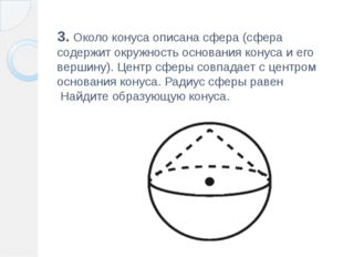 3. Около конуса описана сфера (сфера содержит окружность основания конуса и е