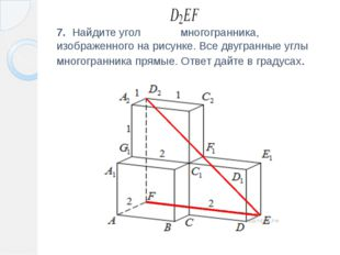 7. Найдите угол  многогранника, изображенного на рисунке. Все двугранные у