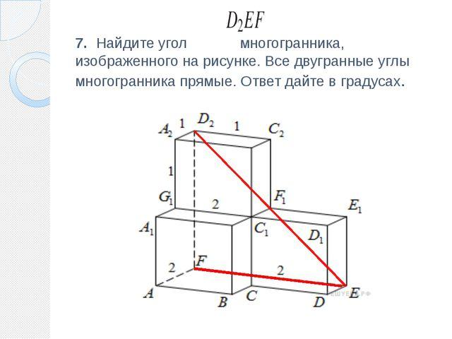 7. Найдите угол  многогранника, изображенного на рисунке. Все двугранные у...