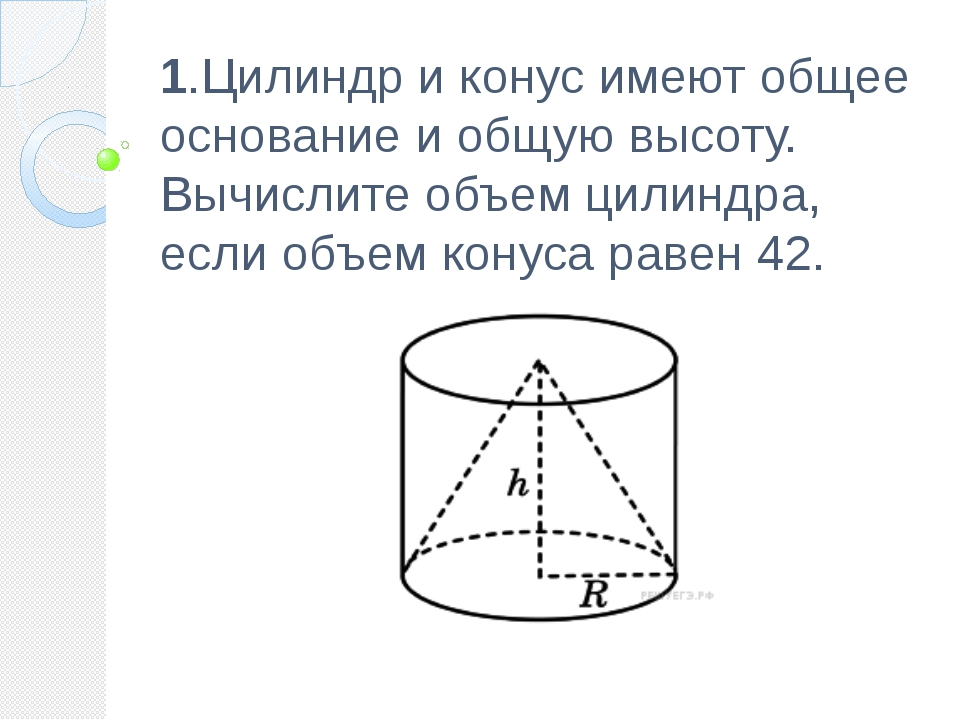 1.Цилиндр и конус имеют общее основание и общую высоту. Вычислите объем цилин...