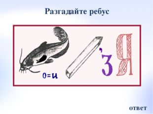 Название какого государства скрывается в математическом выражении ответ
