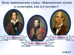 Ссылки на использованные изображения Пифагор http://www.uralligaculture.ru/im