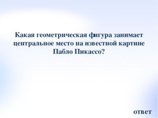 Проволока http://antifabrika.ru/images/wnury/w-153.jpg Женщина http://wsewmes