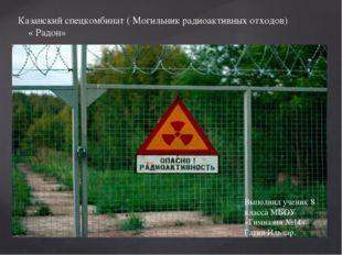 Казанский спецкомбинат ( Могильник радиоактивных отходов) « Радон» Выполнил