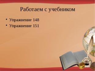 Работаем с учебником Упражнение 148 Упражнение 151