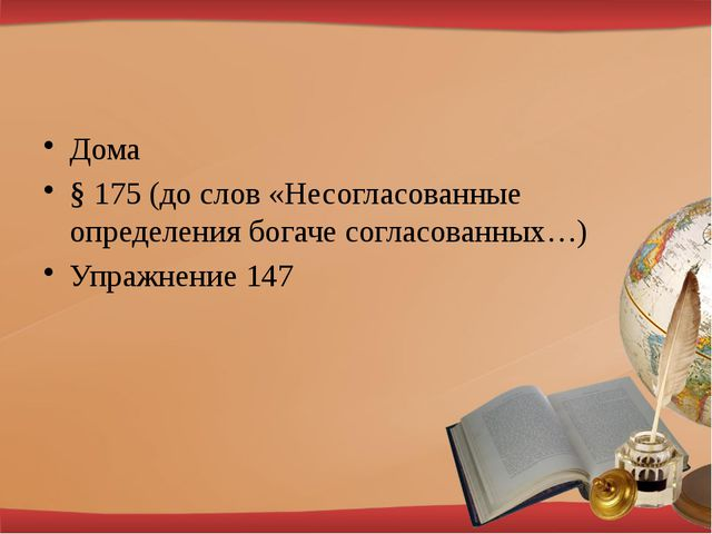 Дома § 175 (до слов «Несогласованные определения богаче согласованных…) Упра...