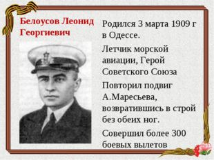 Белоусов Леонид Георгиевич Родился 3 марта 1909 г в Одессе. Летчик морской