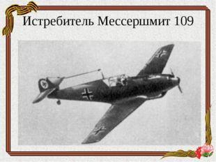 Истребитель Мессершмит 109