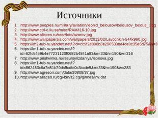 Источники http://www.peoples.ru/military/aviation/leonid_belousov/belousov_be