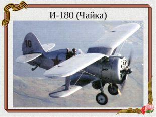 И-180 (Чайка)