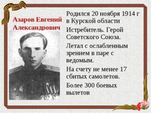 Азаров Евгений Александрович Родился 20 ноября 1914 г в Курской области Ист