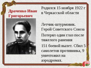Драченко Иван Григорьевич Родился 15 ноября 1922 г в Черкасской области Лет