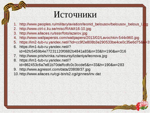 Источники http://www.peoples.ru/military/aviation/leonid_belousov/belousov_be...