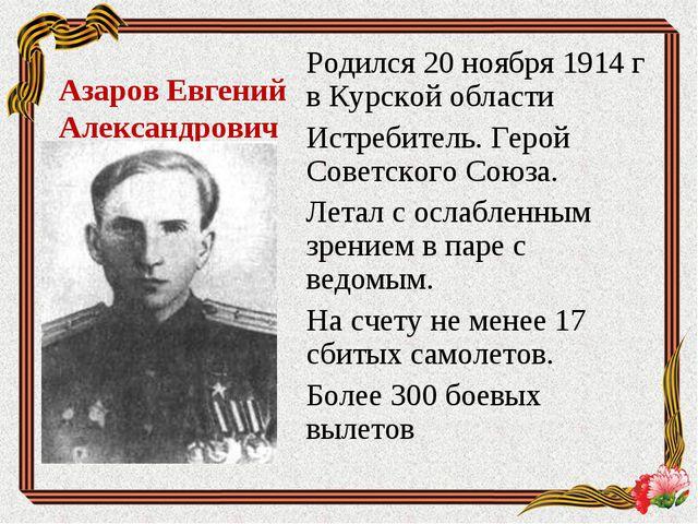 Азаров Евгений Александрович Родился 20 ноября 1914 г в Курской области Ист...